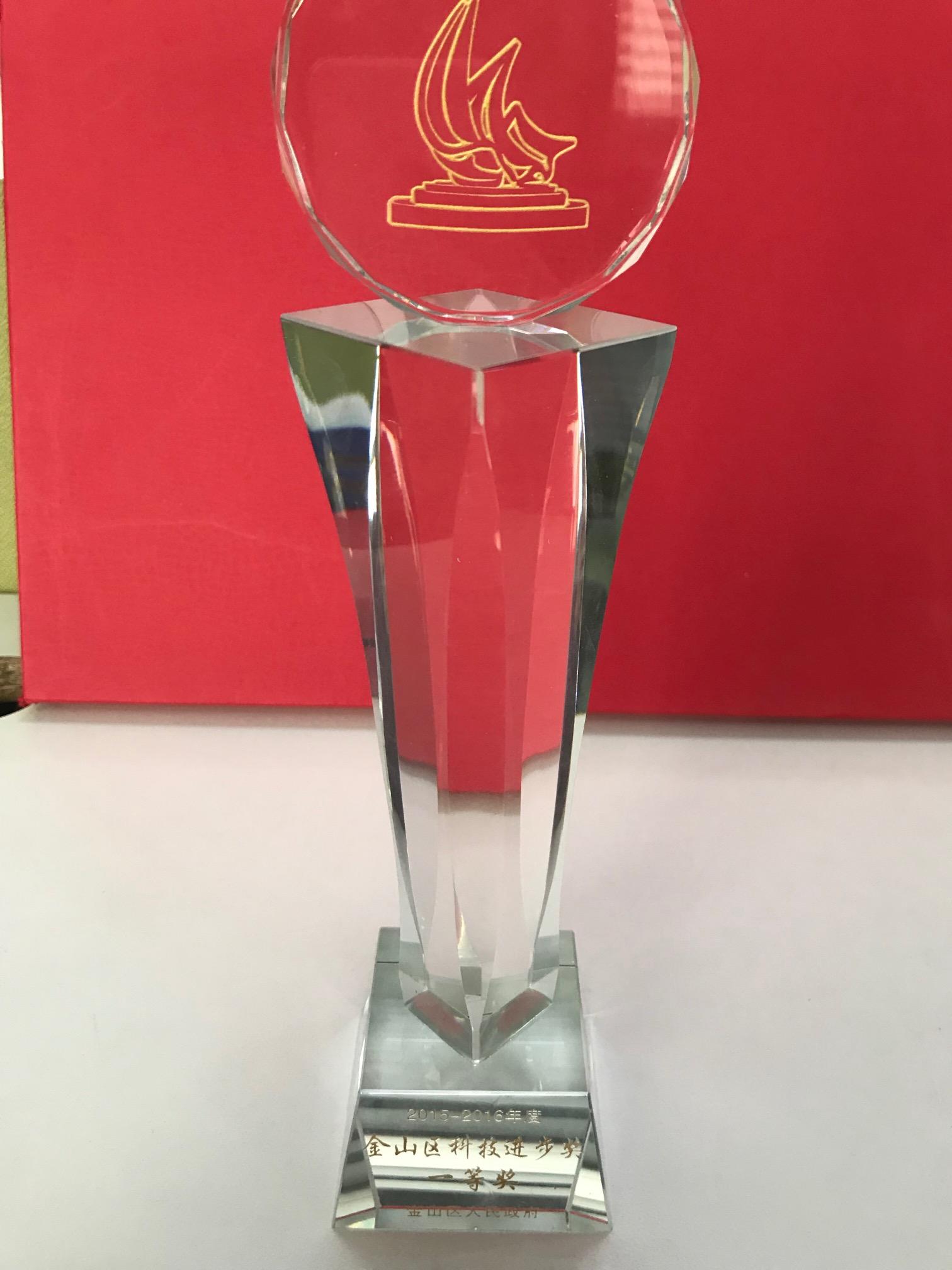 上海市金山区科技进步一等奖