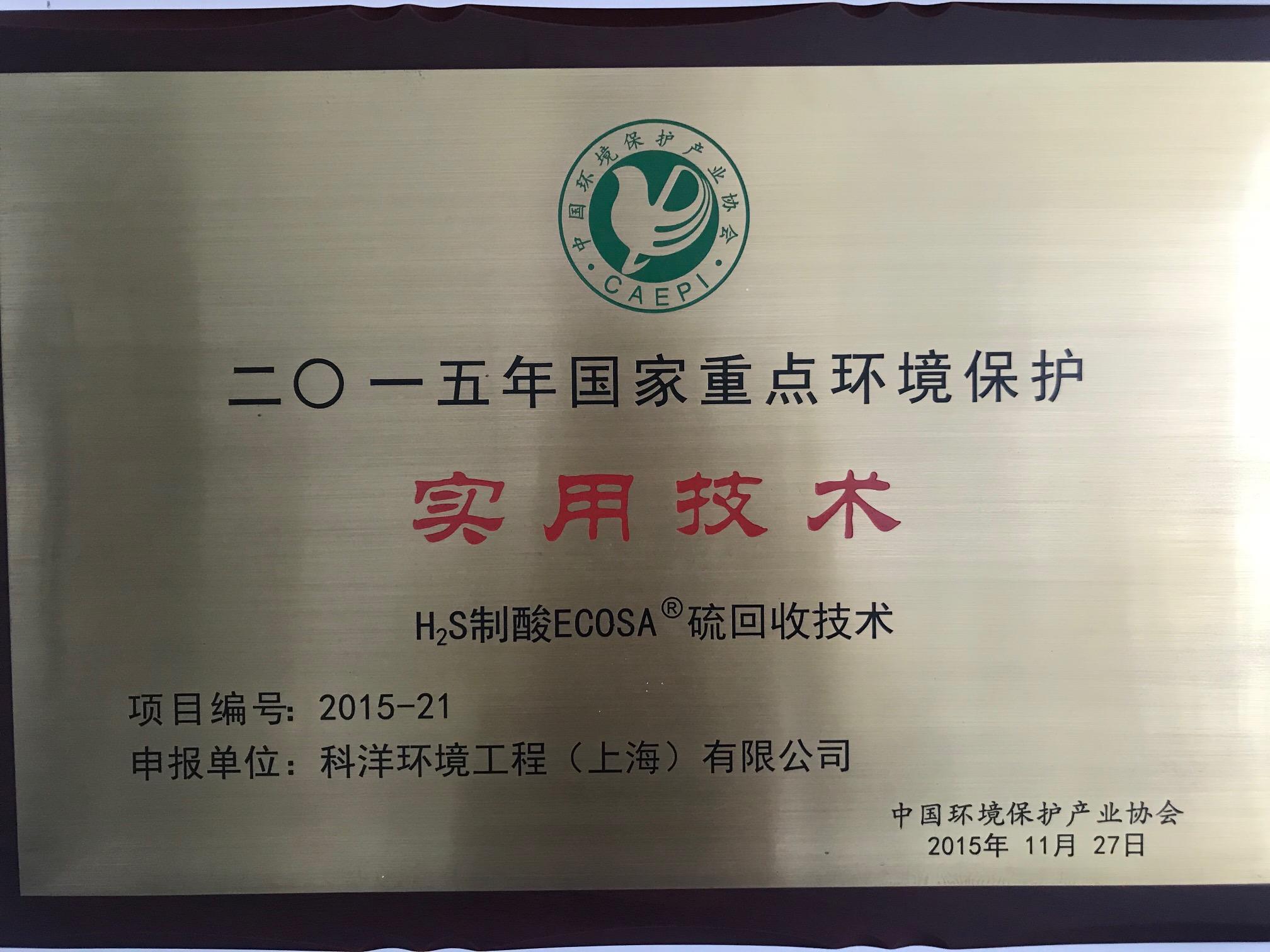 2015年国家重点环保实用技术