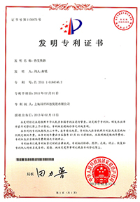 ZL 201110184146.2