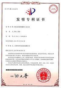 ZL 201110184128.4
