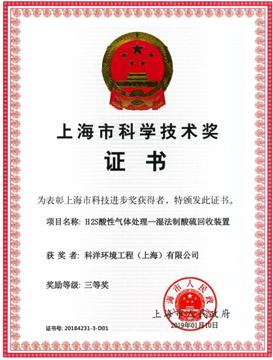 2018年度上海市科学技术奖